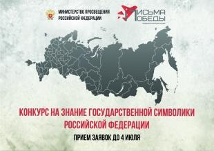 Всероссийская патриотическая акция «Письма Победы»