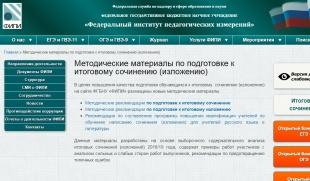 ФИПИ опубликовал методические рекомендации по подготовке к итоговому сочинению (изложению)