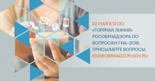 22 мая глава Рособрнадзора в ходе «горячей линии» ответит на вопросы об организации ГИА в 2018 году