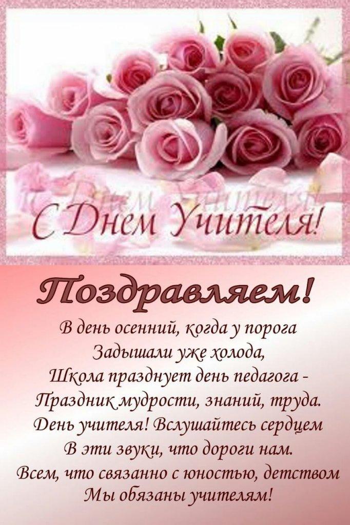Поздравления на день учителя, марта открытки